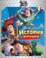 История игрушек 3D (Blu-ray)