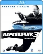 Перевозчик 3 (Blu-ray)
