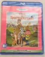 Трое из Простоквашино: Сборник мультфильмов (Blu-ray)