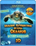 Большое путешествие вглубь океанов: Возвращение 3D (Blu-ray)