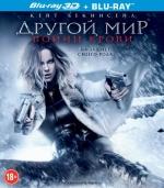 Другой мир: Войны крови 3D (Blu-ray)