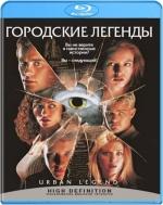 Городские легенды (Blu-ray)