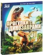 Прогулки с динозаврами 3D и 2D (Blu-ray)