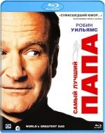 Самый лучший папа (Blu-ray)