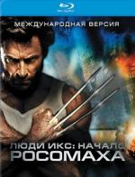 Люди Икс: Начало. Росомаха (расширенное издание)