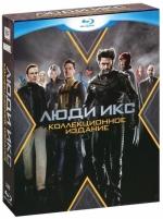 Люди Икс: Коллекционное издание