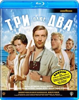 Три плюс два (Blu-ray)