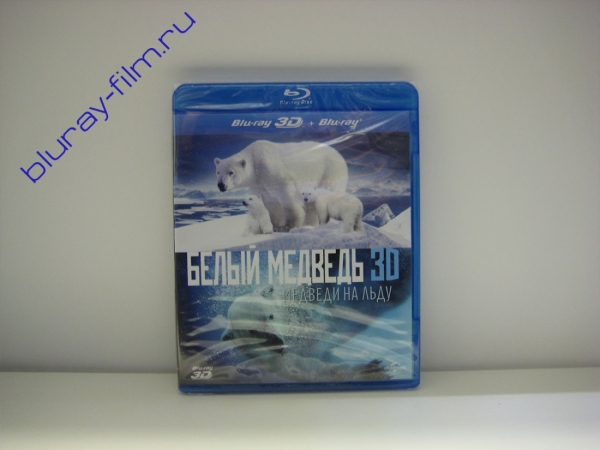 Белый медведь: Медведи на льду 3D