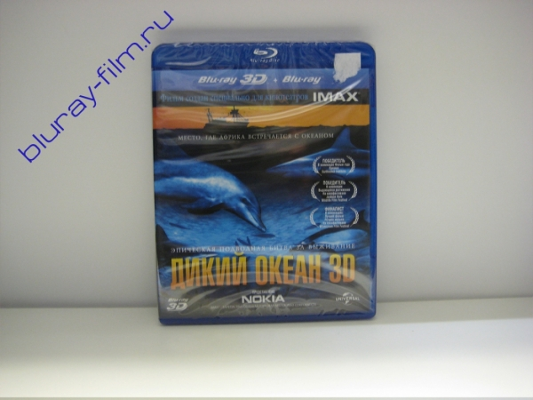 Дикий океан 3D