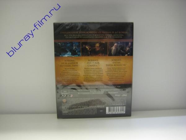 Хоббит. Трилогия (3 Blu-ray)