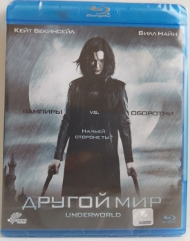 Другой мир (Blu-ray)