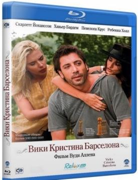 Вики Кристина Барселона (Blu-ray)