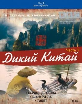 BBC: Дикий Китай. Часть 1 (Blu-ray)