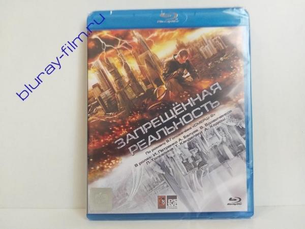 Запрещенная реальность (Blu-ray)