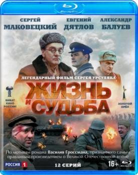 Жизнь и судьба: Серии 1-12 (Blu-ray)