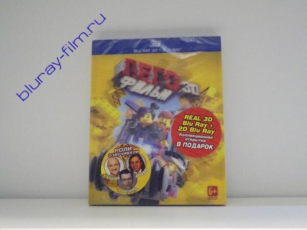 Лего. Фильм 3D (Blu-ray 3D + Blu-ray 2D)