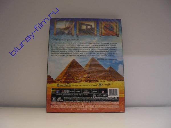 Египет: Тайны древней цивилизации 3D