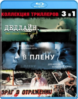 Коллекция триллеров: Дедлайн; В плену; Враг в отражении