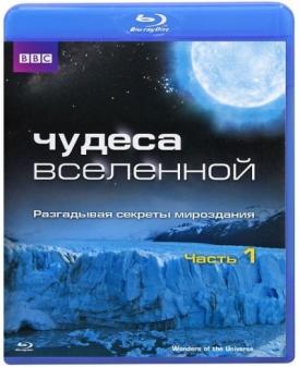 BBC: Чудеса Вселенной. Часть 1