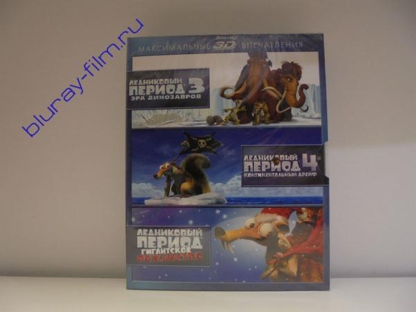Ледниковый Период: коллекция Blu-ray 3D
