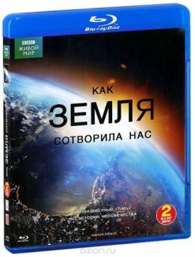 BBC: Как Земля сотворила нас. Часть 2