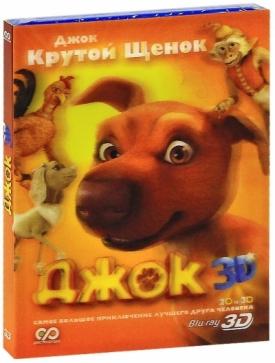 Джок 3D
