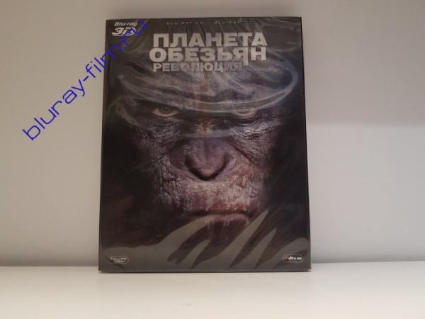Планета обезьян: Революция 2D и 3D (2 Blu-ray)