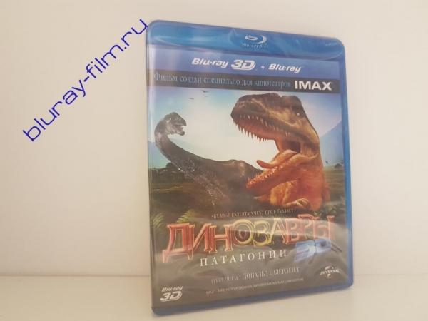Динозавры Патагонии 3D