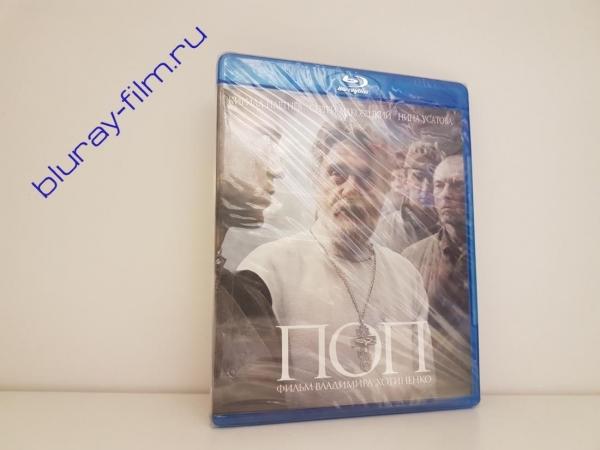 Поп (Blu-ray)