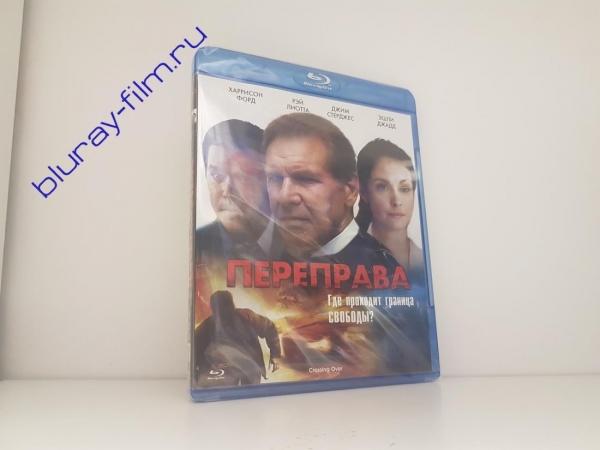 Переправа (Blu-ray)