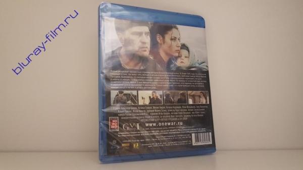 Одна война (Blu-ray)