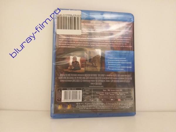 Игра в прятки (Blu-ray)