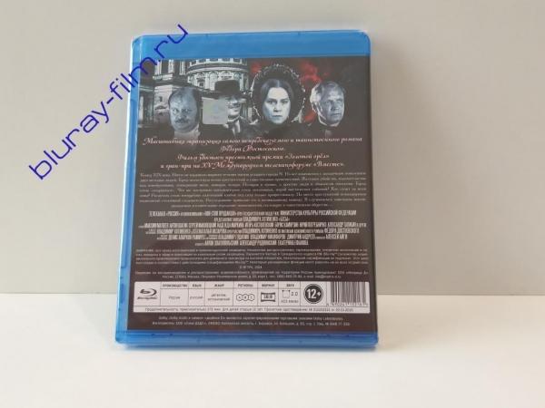 Бесы: Серии 1-4 (Blu-ray)