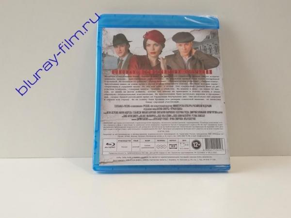 Черная кошка: Серии 1-16 (2 Blu-ray)