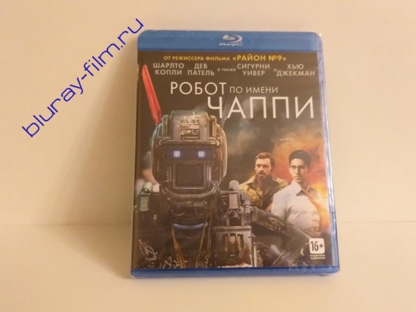 Робот по имени Чаппи (2 Blu-ray)