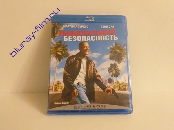 Национальная безопасность (Blu-ray)