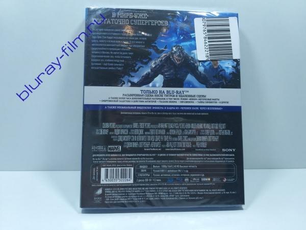Веном 3D (Blu-ray)