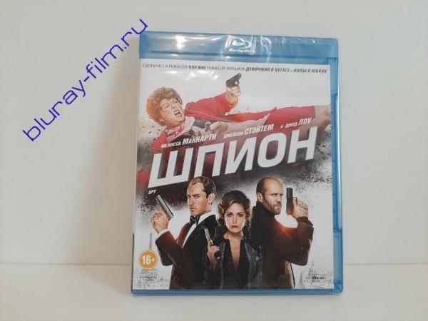 Шпион (Blu-ray)