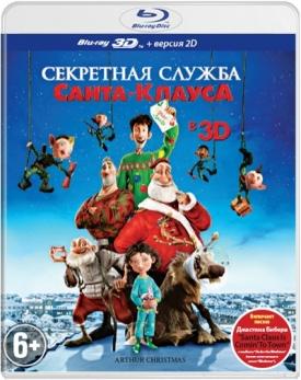 Секретная служба Санта Клауса 3D