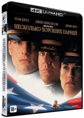 Несколько хороших парней (4K UHD Blu-ray)