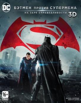 Бэтмен против Супермена: На заре справедливости Real 3D + 2D