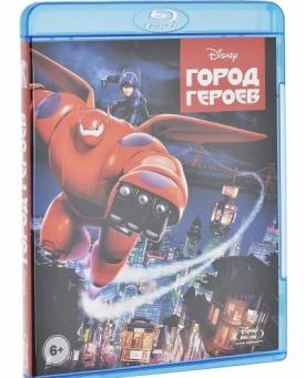 Город героев (Blu-ray)