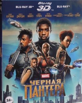 Чёрная Пантера 3D (Blu-ray)