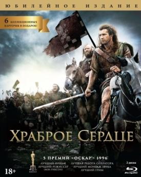 Храброе сердце. Юбилейное издание (2 Blu-ray)