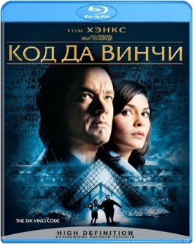 Код Да Винчи (Blu-ray)