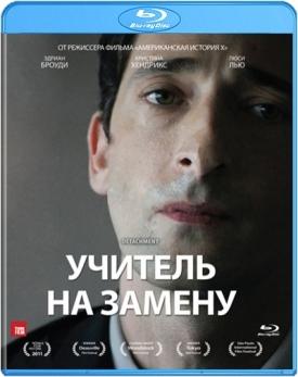 Учитель на замену (Blu-ray)