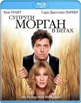 Супруги Морган в бегах (Blu-ray)