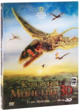 Крылатые монстры 3D (Blu-ray)