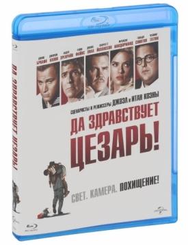 Да здравствует Цезарь! (Blu-ray)