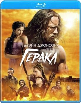 Геракл (Blu-ray)